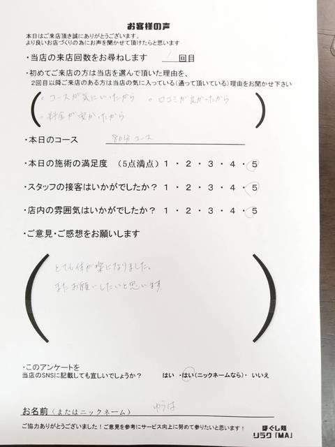 ゆうは様アンケート.jpg
